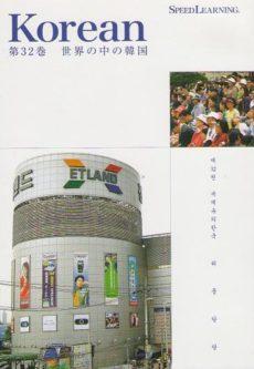 speedleaningu-kankoku-dvd32